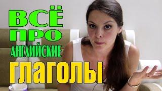 Все про английские глаголы в одном уроке - 4LANG.ru
