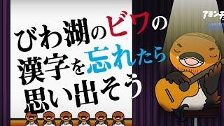 絶対に「琵琶湖」の漢字を忘れないアニメ歌