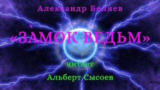 "Александр Беляев ""ЗАМОК ВЕДЬМ"""