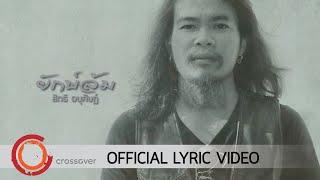 สิทธิ อนุศิษฎ์ - ยักษ์ล้ม [Official Lyric Video]