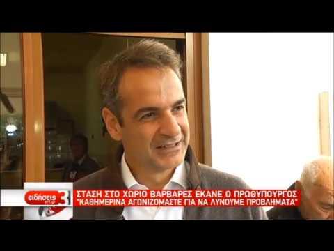 Κ. Μητσοτάκης στη Μακεδονία: Καθημερινά αγωνιζόμαστε για να λύνουμε προβλήματα | 15/11/19 | ΕΡΤ