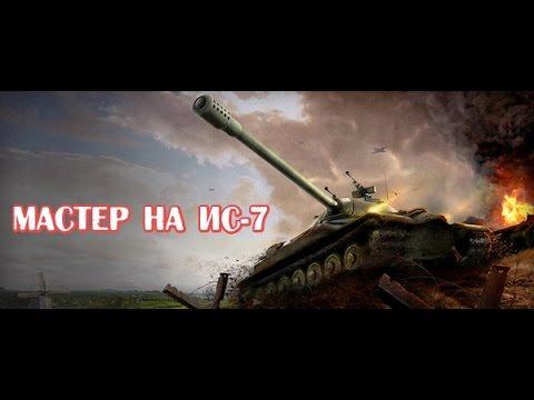 Мастер на ИС 7 Master IS 7