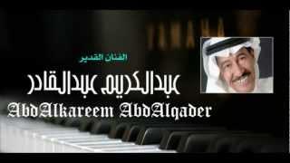 تحميل اغاني عبدالكريم عبدالقادر - تسهر أجفاني MP3