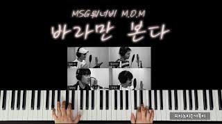MSG워너비 M.O.M (바라만 본다) 오리지널쉬운버전이에요^^