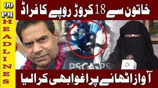 News Headlines   09:00 PM   22 Aug 2019   Lahore Rang