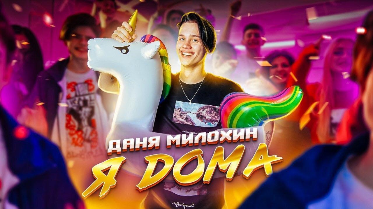 Даня Милохин — Я дома