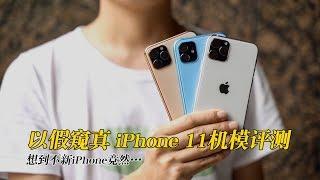 以假窥真 IPhone 11机模评测 想到不新iPhone竟然…丨iPhone 11 Model Review