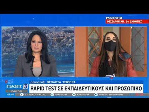 Θεσσαλονίκη: Απολυμάνσεις και rapid test σε σχολεία | 09/01/21 | ΕΡΤ