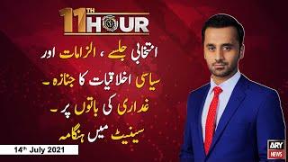 11th Hour   Waseem Badami   ARYNews   14th  July 2021
