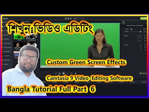 Best Editing Software Camtasia 9 Video Studio Basic Full Tutorial Bangla শিখুন ভিডিও এডিটিং পর্ব 6