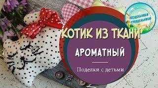 Котики из ткани своими руками★ Ароматные котики - игрушки