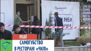У центрі Харкова застрелився директор ресторану