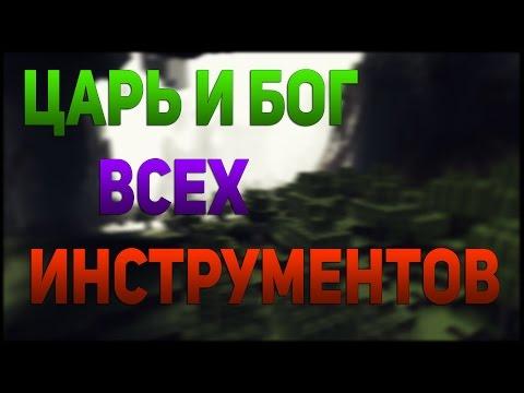 Обзор модов Minecraft #5 - Универсальный инструмент!!! [Paxel Mod] [1.6.4]