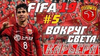 """FIFA 19 КАРЬЕРА """"ВОКРУГ СВЕТА"""" #5 Бассогог раскрывается"""