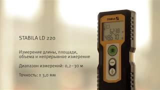 Обзор Дальномер STABILA LD 220