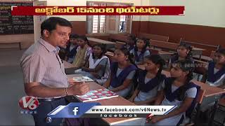 Unlock 5.0 Guidelines for Reopening Schools in India | V6 News