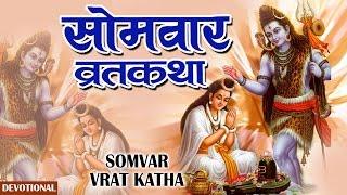 Somvar Vrat Ki Katha || सोमवार व्रत की कथा || Shiv Katha || Bhakti || Full Story || HD