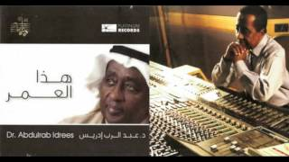 تحميل اغاني د.عبدالرب ادريس - العطر   نسخة اصلية MP3