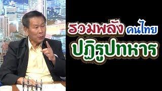 รวมพลังปฏิรูปกองทัพ  ปฏิรูปตำรวจ เปลี่ยนแปลงประเทศไทยด้วยนโยบาย 6 หยุดพรรคเสรีรวมไทย