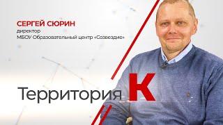 Территория К. Сергей Сюрин