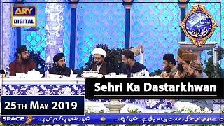 Shan-e-Sehr | Sehri Ka Dastarkhwan | 25th May 2019