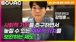 강정훈님이생각하는SPC에대한다양한시각 썸네일