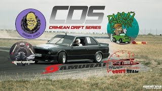 CrimeaGP CDS - Crimean drift series. 1- этап 16.06.2018