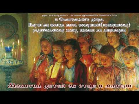 Молитвы в праздник михаила