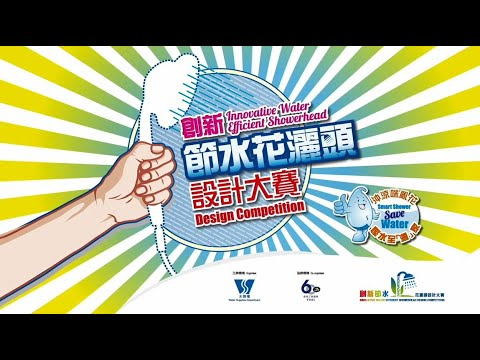 """""""Innovative Water Efficient Showerhead Design Competition"""" Event Highlight"""