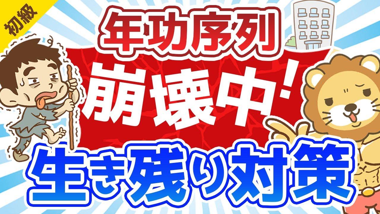 第160回 【年功序列が崩壊中の日本】大損するのは30代!?対策ナシでは怖い時代【お金の勉強 初級編】 #キャリアアップ #30代