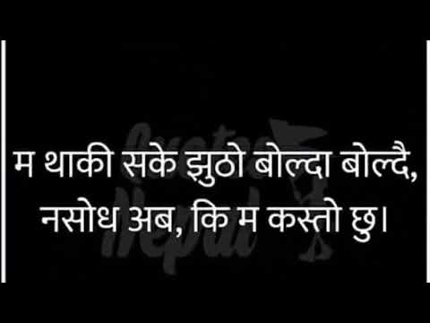 🌹🌹😂Nepali Heart Touching Lines||Selected line of Love 😂😂