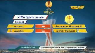 Спорт жаңалықтары. Еуропа лигасы «АИК» – «Астана» 0:3
