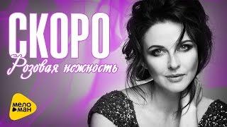 Наталия Власова - Розовая нежность СКОРО!!!