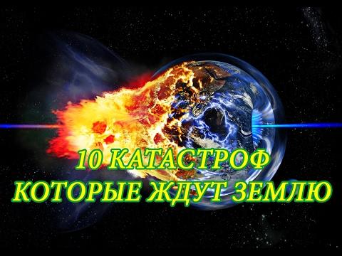 ✅ТОП 10 катастроф, которые ждут Землю