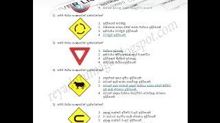 department of motor traffic sri lanka exam papers - 免费在线