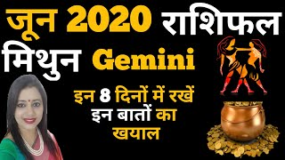 जून राशिफल 2020|Mithun Rashi June rashifal | Gemini horoscope prediction June|मिथुन राशि जून फलादेश - Download this Video in MP3, M4A, WEBM, MP4, 3GP