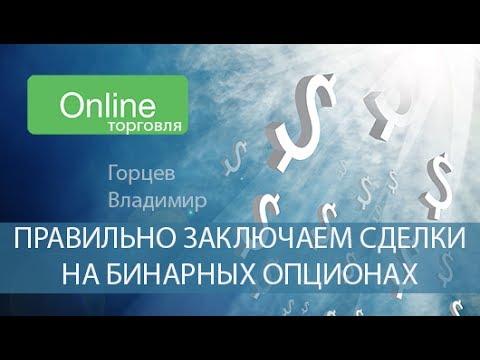 Стратегия 2014 на бинарных опционах