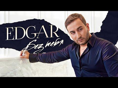 Edgar - Bez tebya