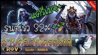 ⚡Kalli เป็นแครี่นะ++ เมจสายคริ..เผยรูนตีเร็วที่สุดในเซิฟ ! | Garena RoV Thailand #326 !
