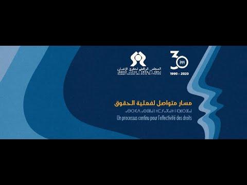 انطلاق فعلية حقوق الإنسان ضمن مسار 30 سنة بالمغرب