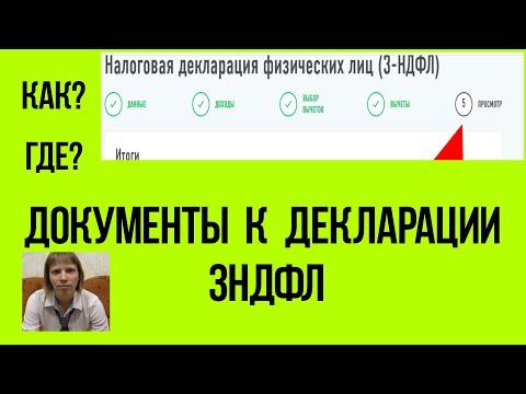 Как прикрепить документы к декларации 3 НДФЛ в личном кабинете налогоплательщика
