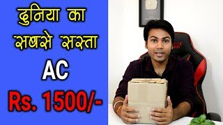 World's smallest and cheapest Mini AC Rs. 1500/- Only | दुनिया का सबसे सस्ता  Air Conditioner