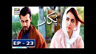 Pukaar Episode 23 - 21st June 2018 - ARY Digital Drama