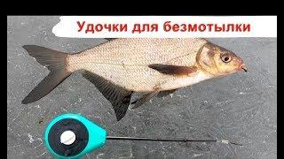 Удочки для зимней рыбалки безмотылка