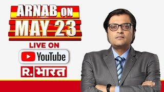 रिपब्लिक भारत Live | 2019 Lok Sabha Election Results LIVE With Arnab Goswami On Republic Bharat