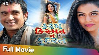 Karam Kismat Ne Kudrat | Full Gujarati Movie (HD) | Jeet Upendra | Asha Panchal