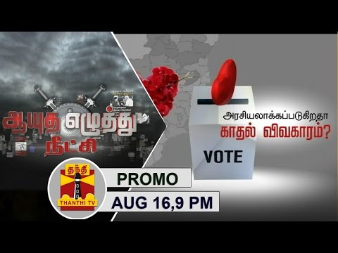 -16-08-2016-Ayutha-Ezhuthu-Neetchi-Promo-Is-Love-Being-Politicized-9PM
