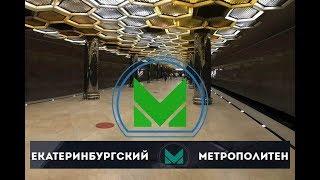 Екатеринбургский метрополитен