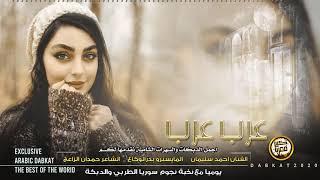 دبكات عرب يا عفوالله || حاج وجع يا شرياني 2020 تحميل MP3