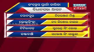 Congress Releases 2nd Phase Candidate List For 54 MLA & 2 MP Seats In Odisha